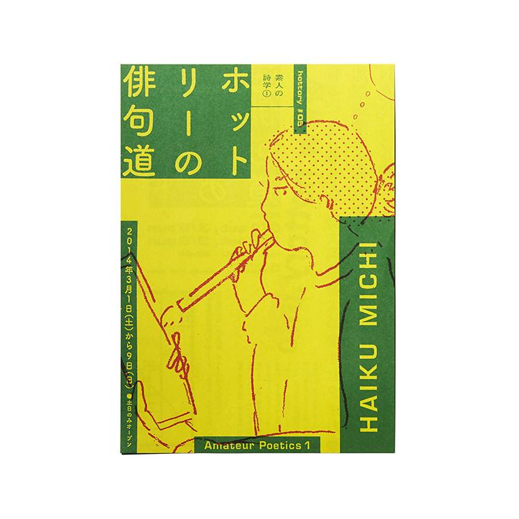 hottory #03 – ホットリーの俳句道