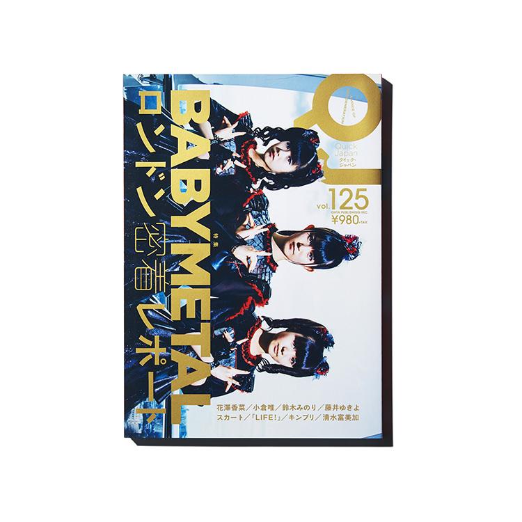 QUICK JAPAN #125