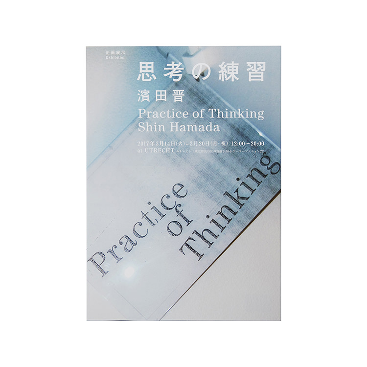 企画展示:思考の練習 / 濱田晋<br>Exhibition: Practice of Thinking / Shin Hamada